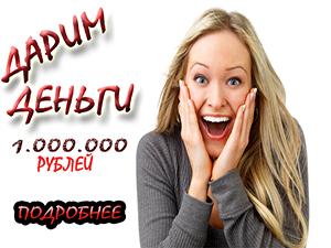Дарим 1.000.000 рублей